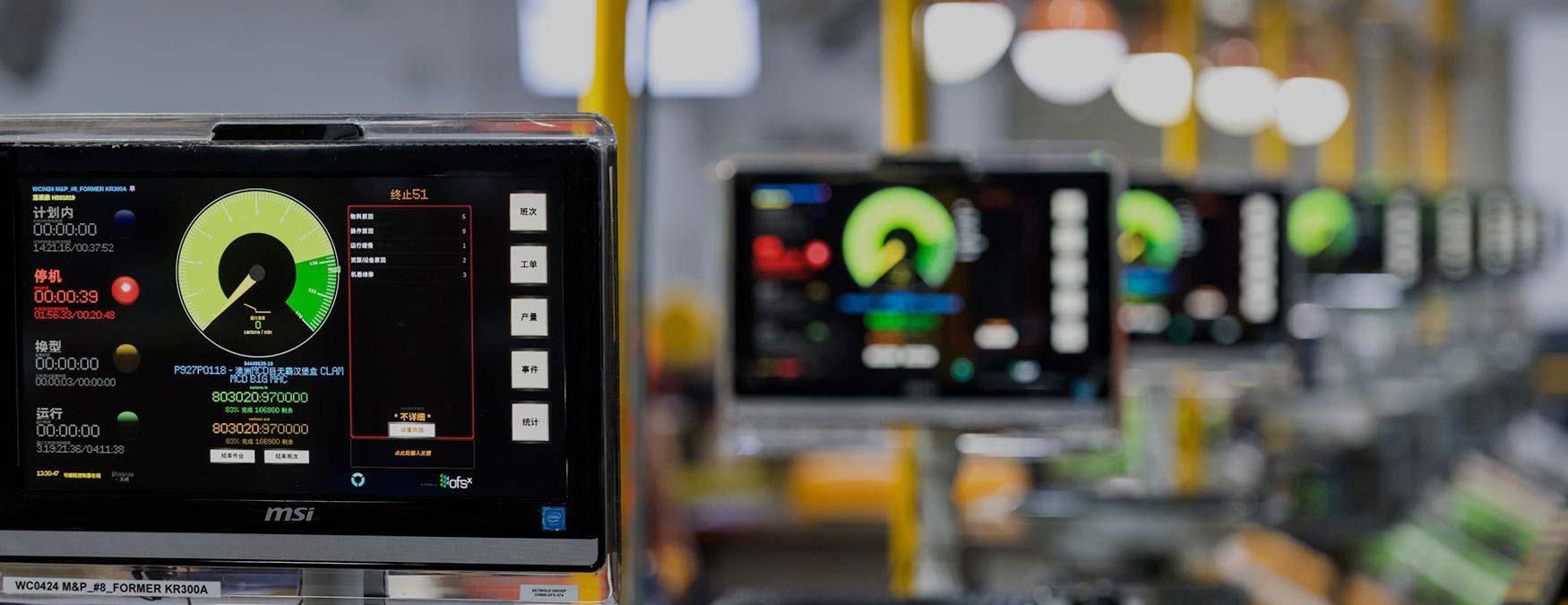 Manufacturing Software Integration